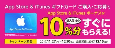 iTunesギフトカード、割引情報 11月27日(月)~