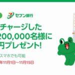 セブン銀行ATMでLINE Payにチャージすると200円分の残高をプレゼント、先着20万名様 11月15日まで