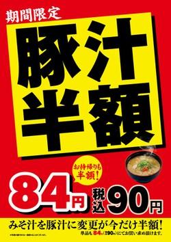 「豚汁半額フェア」開催 11月22日(水)15時まで【松のや・松乃家・チキン亭】