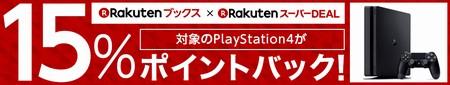 PS4セール