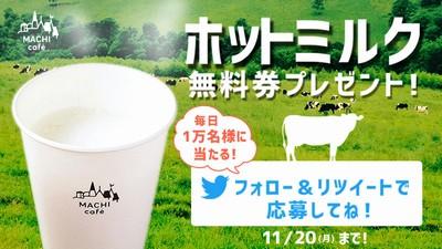 ローソンのTwitterをフォロー&リツイートで「マチカフェホットミルク」を毎日1万名様にプレゼント 11月20日(月)まで