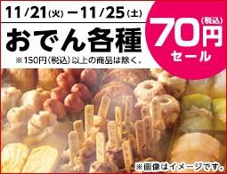 ローソン、セール・キャンペーン情報 11月21日(火)~