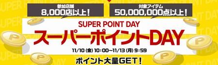 楽天でスーパーポイントDAYを開催、50%ポイント還元の目玉商品もあり 11月13日(月)9時59分まで