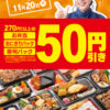 お弁当50円引き