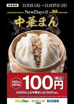 NewDays セール・キャンペーン情報 11月21日(火)~