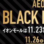 11月23日(木・祝)よりイオンモールでブラックフライデー開催 11月26日(日)まで