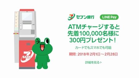 セブン銀行ATMでLINE Payにチャージすると300円プレゼント、先着10万名様 2月28日まで