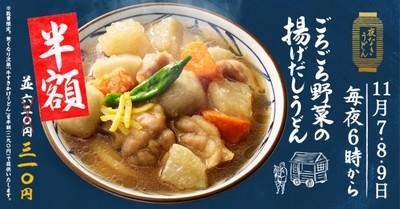 丸亀製麺、「ごろごろ野菜の揚げだしうどん」を半額の310円で提供 11月9日まで