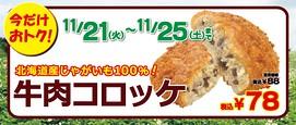 スリーエフ、セール・キャンペーン情報 11月21日(火)~