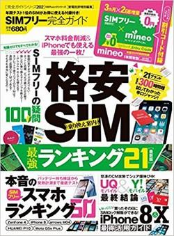 mineoのエントリーコード&3ヶ月×2GB増量が付いた「SIMフリー完全ガイド」発売