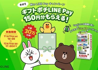 Tappiness自販機の前でスマホをシェイクするとLINE Pay150円分がもらえる、先着30万名 12月15日(金)17時まで