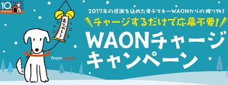 3,000円以上WAONチャージすると抽選で2,017名様に5,000WAONポイントが当たる 12月31日(日)まで
