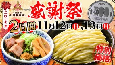 三田製麺所で2日間限定の感謝祭を開催、つけ麺が特別価格500円に 11月12日(日)~11月13日(月)