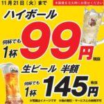 ぶっちぎり酒場、クーポン提示でハイボール99円・生ビール145円 11月21日(火)まで