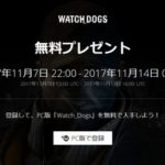 Ubisoftの「ウォッチドッグス」PC版を無料プレゼント中 11月14日まで
