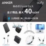 11月8日限定、モバイルバッテリーなどのAnker製品が最大40%OFF