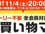 11月4日(土)より楽天市場でお買い物マラソン開催、事前スロット・事前クーポンあり