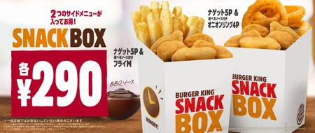 スナックボックス290円