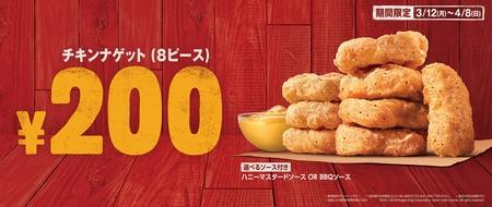 バーガーキング、チキンナゲット8ピースが200円に