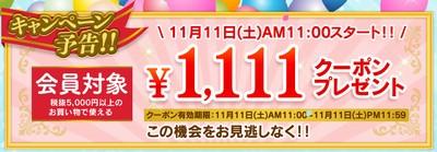 11月11日(土)限定、アイリスプラザで使える1,111円クーポンを配布 11時から