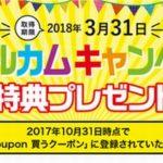 「RaCoupon 買うクーポン」から「Eクーポン」へ移行手続きをすると500円割引券がもらえる 2018年3月31日(土)まで