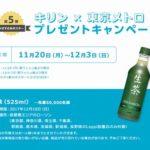 生茶が先着5万名様に当たる「キリン×東京メトロプレゼントキャンペーン」 12月3日(日)まで