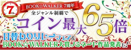 BOOK☆WALKER、7周年記念コイン最大65倍日替わりリレーフェア開催 12月7日(木)まで