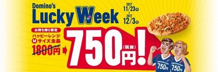 ドミノ・ピザ、ピザMサイズが750円「Domino's Lucky Week」開催 11月23日(木)~12月3日(日)