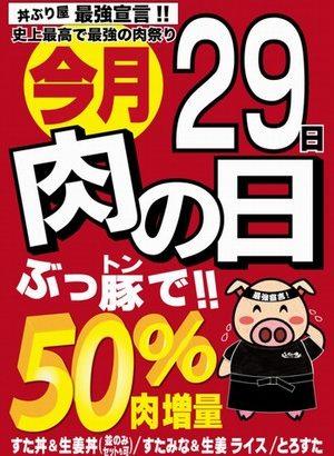 伝説のすた丼屋、毎月29日は肉の日で50%肉増量