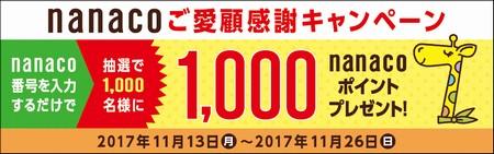 nanaco番号を入力するだけ、抽選で1,000名様に1,000nanacoポイントプレゼント 11月26日(日)まで