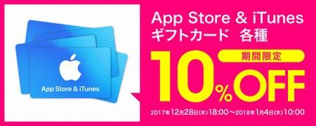 App Store&iTunesギフトカードが10%引き