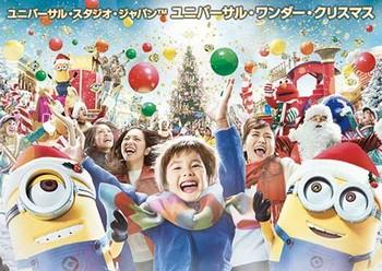 ヤフオクで8,888円以上買い物をすると8,888名様にUSJの貸切イベントにご招待 11月11日まで