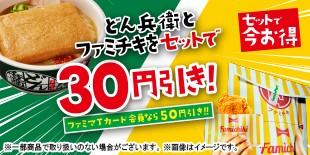 ファミリーマート・サークルKサンクス、セール・キャンペーン情報 11月21日(火)~