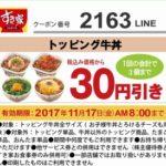 すき家、LINE公式アカウントでトッピング牛丼30円引きクーポンを配布 11月17日(金)朝8時まで