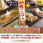 吉野家、LINEで「晩ごはん定食」50円引きクーポン配布中 11月26日(日)まで