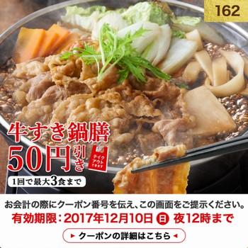 吉野家、LINEで「牛すき御膳」50円引きクーポン配布中 11月26日(日)まで