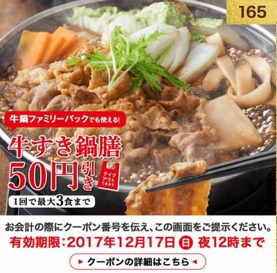 吉野家、LINEで「牛すき鍋膳」の50円引きクーポン配布中 12月17日(日)まで