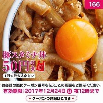 吉野家、LINEで「豚スタミナ丼」50円引きクーポン配布中 12月24日(日)まで