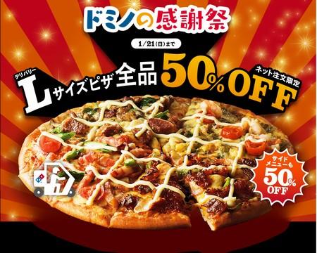 ドミノ・ピザ、Lサイズピザ全品が半額、サイドメニューも対象 1月21日まで
