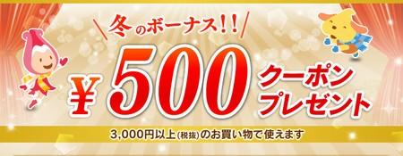 アイリスプラザ、3,000円以上の買い物に使える500円クーポン配布中 12月11日(月)朝10時まで