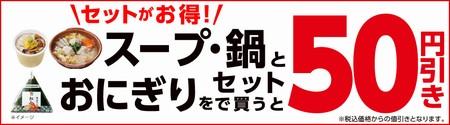 セブンイレブン、スープ・鍋とおにぎりをセットで買うと50円引き 11月26日(日)まで