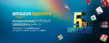 Amazonアプリストア5周年記念キャンペーン実施中