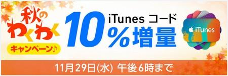 iTunes コード10%増量キャンペーン【ソフトバンクオンラインショップ】11月29日(水)18時まで