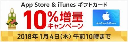 App Store & iTunes ギフトカード増量キャンペーン
