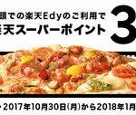 ドミノ・ピザ、店頭で楽天Edyを利用すると楽天スーパーポイントが3倍に 2018年1月8日まで