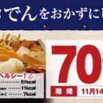 ポプラ、おでん各種70円セール 11月27日(月)まで