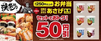 ポプラ、セール・キャンペーン情報 11月21日(火)~
