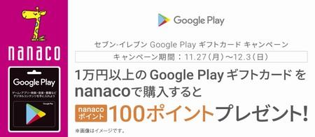 1万円以上のGoogle Playギフトカードをnanacoで購入すると100ポイントプレゼント 12月3日(日)まで