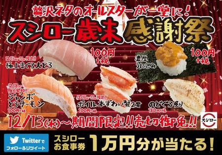スシロー、極上まぐろ大とろが100円など「スシロー歳末感謝祭」開催 12月13日(水)~期間限定