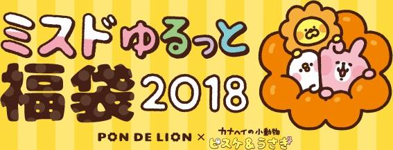 「ミスドゆるっと福袋2018」12月26日(火)から販売開始